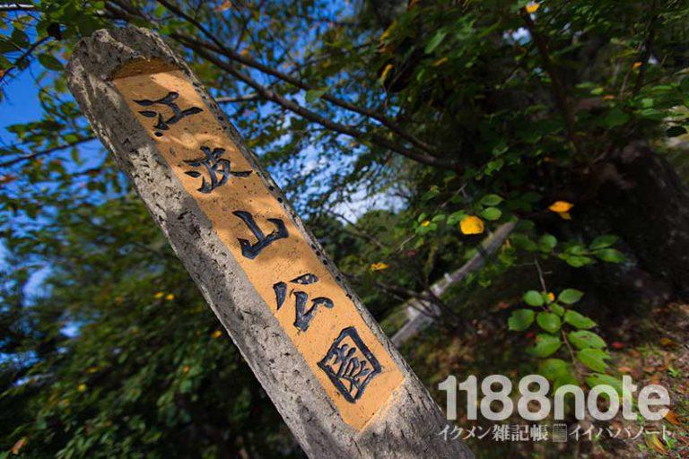 ほっこり楽しめる江波山公園・江波山気象館