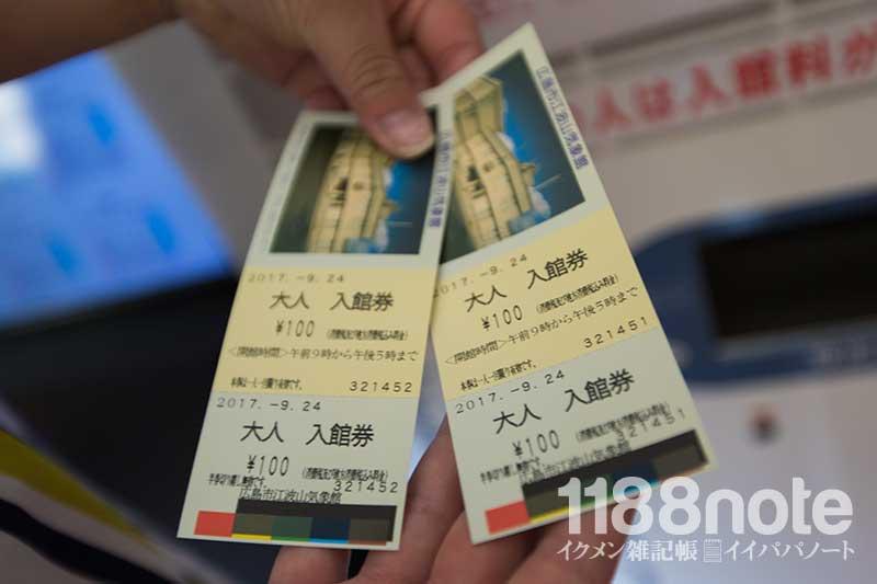 江波山気象館チケット