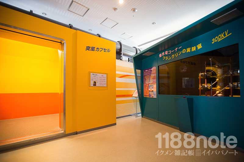 江波山気象館体験装置