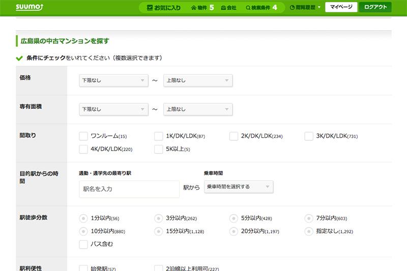 suumo検索画面