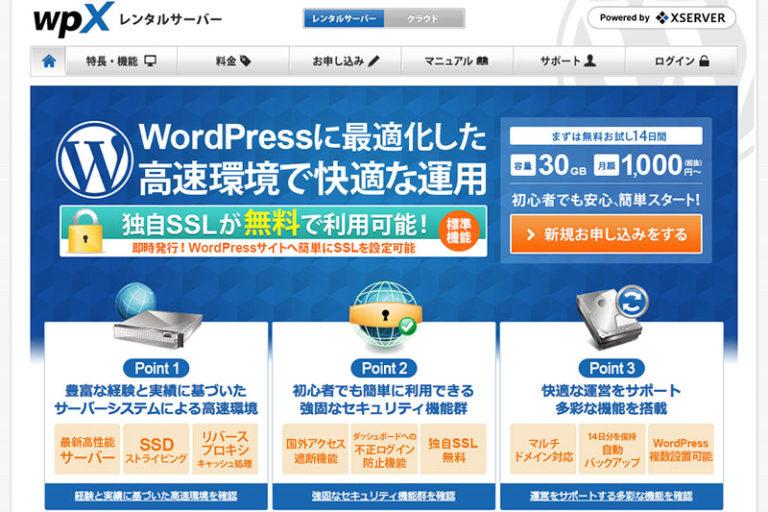 さくらインターネットからwpXに移行してWordPressの高速化に成功しました