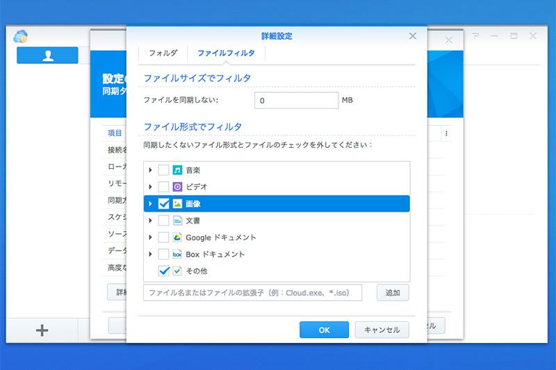 Cloud Sync ファイルフィルタ設定