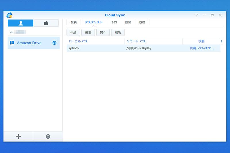 Cloud Syncタスクリスト
