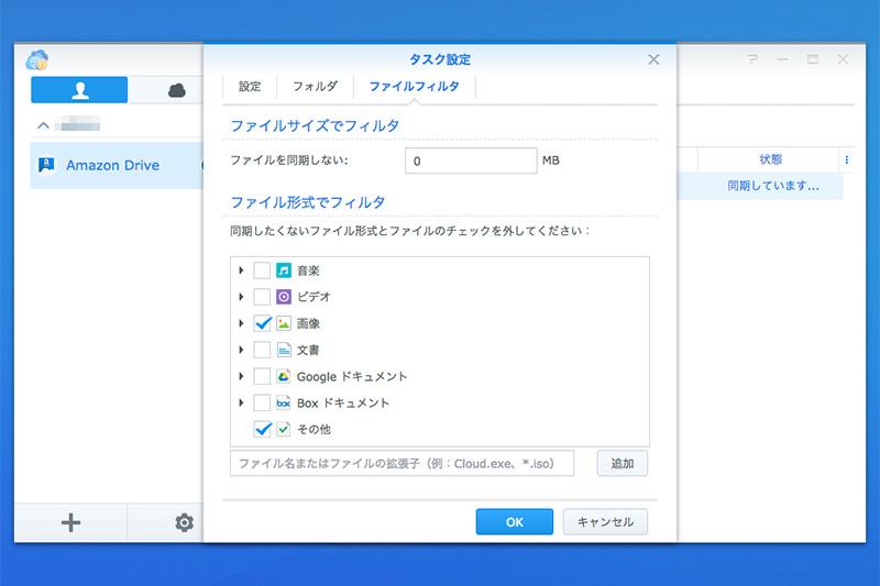 Cloud Sync ファイルフィルタ