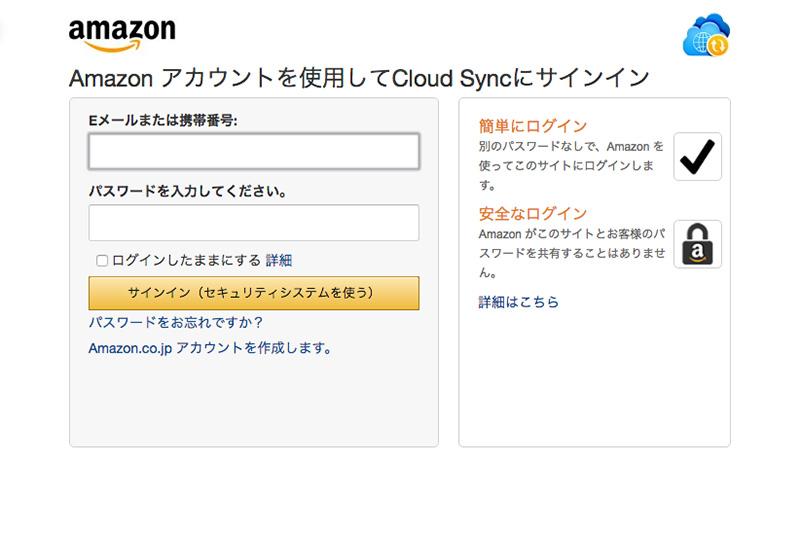 Amazonサインイン