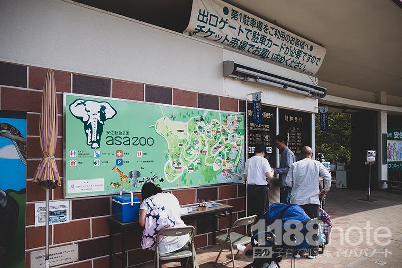 安佐動物公園年間パスポートの窓口