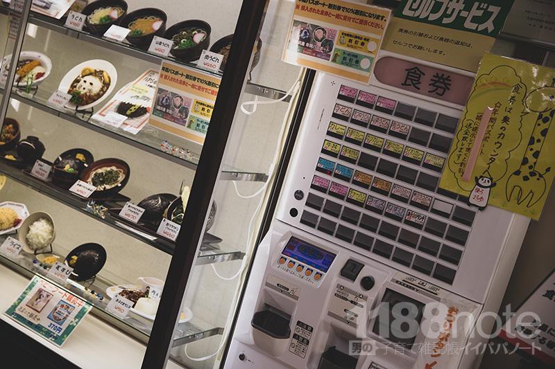 安佐動物公園食堂バクバク食券機