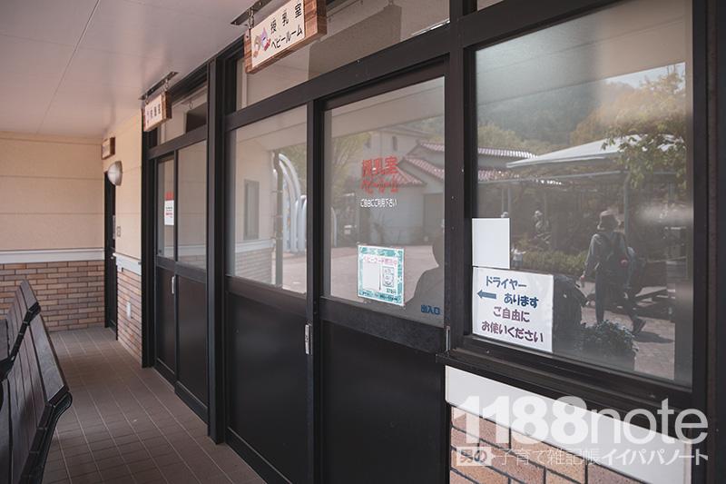 安佐動物公園授乳室の外観