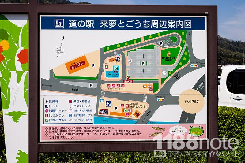 道の駅 来夢とごうち 周辺図