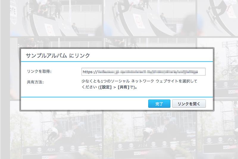 Photo Station 共有URL