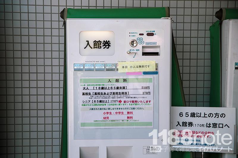 広島市森林公園 昆虫館 券売機