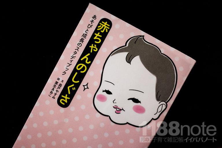 ジャケ買いOK!「赤ちゃんのしぐさ – あそびと成長のスタディブック」が面白い
