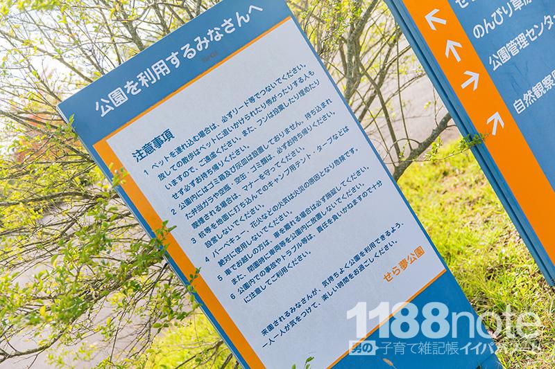 世羅夢公園を利用する際の注意