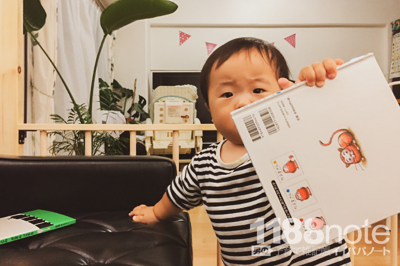 絵本を持つ赤ちゃん
