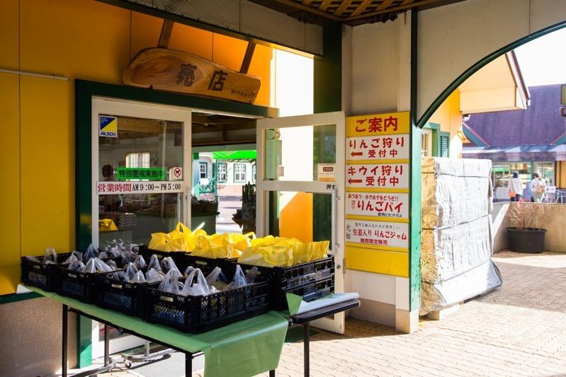 広島県三原市果実の森のチケット売り場