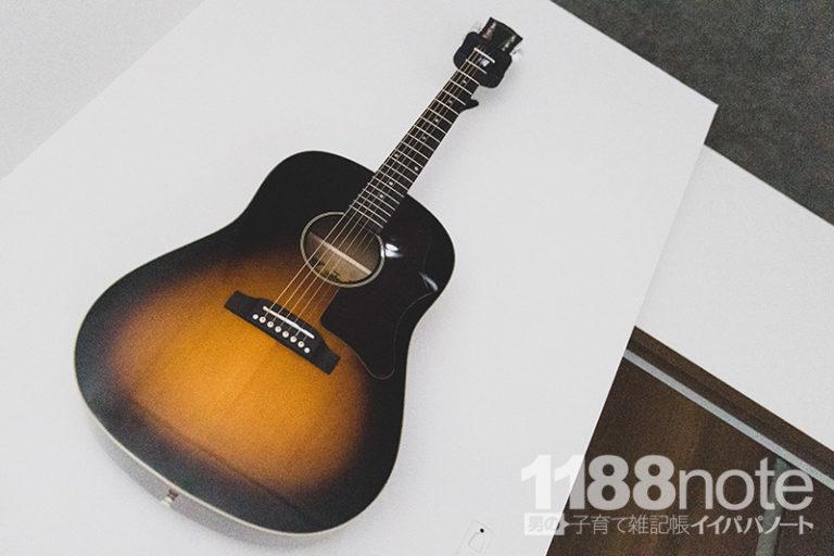 Headway(ヘッドウェイ)のギターHJ-45Sを買いました:父ちゃんスゲーと言われたい!最強パパ養成講座
