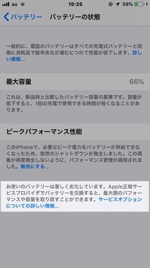 iPhoneのバッテリー劣化