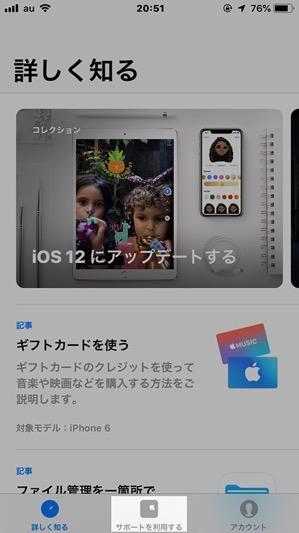 アップルサポートを利用する