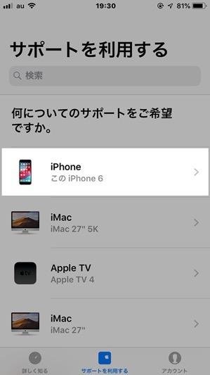 アップルサポート アップル製品一覧