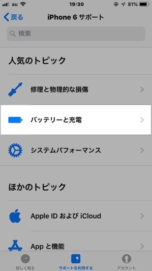アップルサポート バッテリーと充電