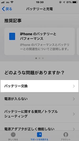 アップルサポート バッテリー交換