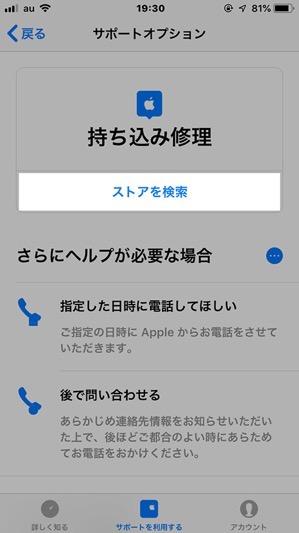 アップルサポート ストアを検索