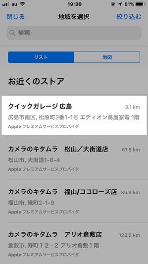 アップルサポート サービスプロバイダ一覧