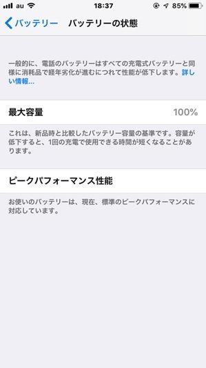 iPhoneのバッテリーの状態