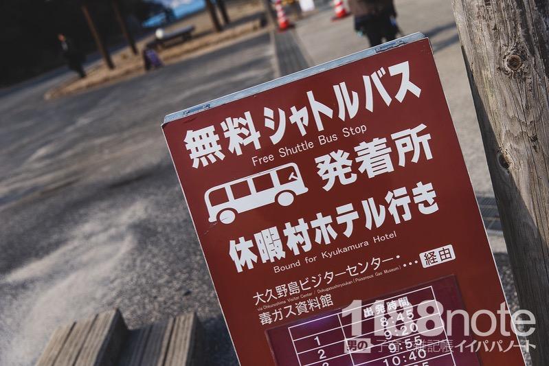 大久野島シャトルバス乗り場