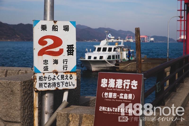 大久野島第2桟橋
