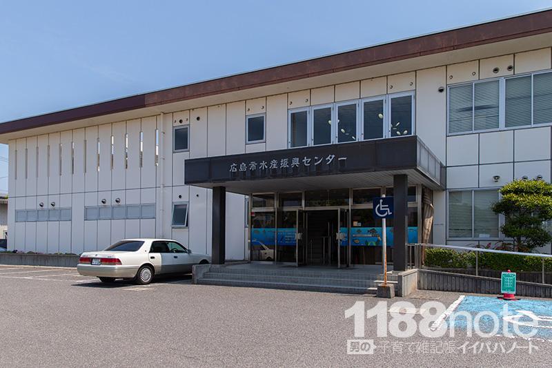 広島市水産振興センターの外観