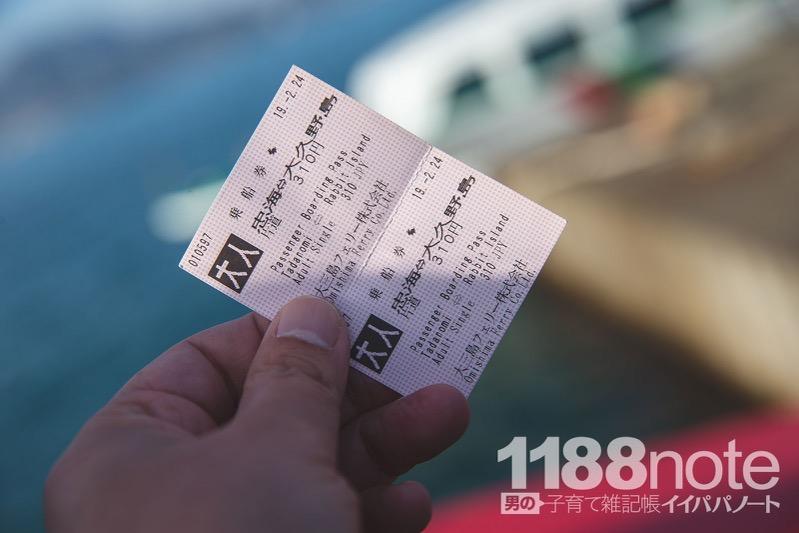 大久野島フェリーチケット