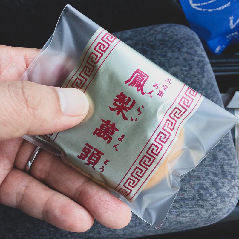 広島呉鳳梨饅頭