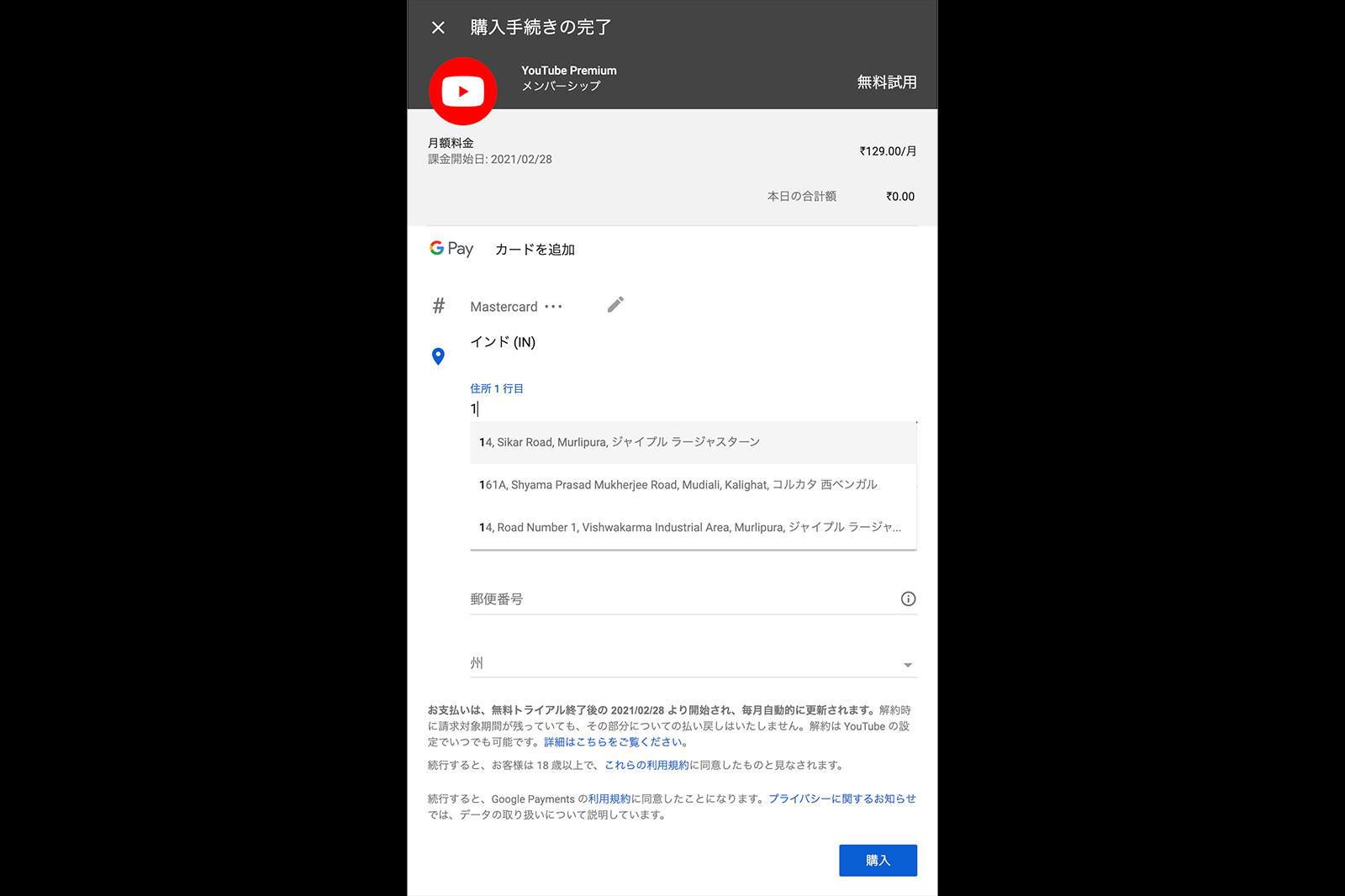 YouTube(ユーチューブ)プレミアムに住所を登録