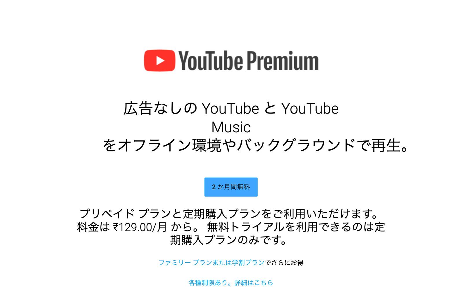 YouTube(ユーチューブ)プレミアムインドの価格