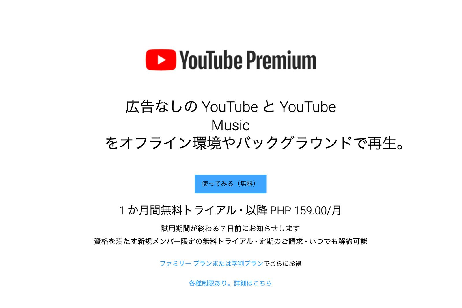 YouTube(ユーチューブ)プレミアムフィリピンの価格