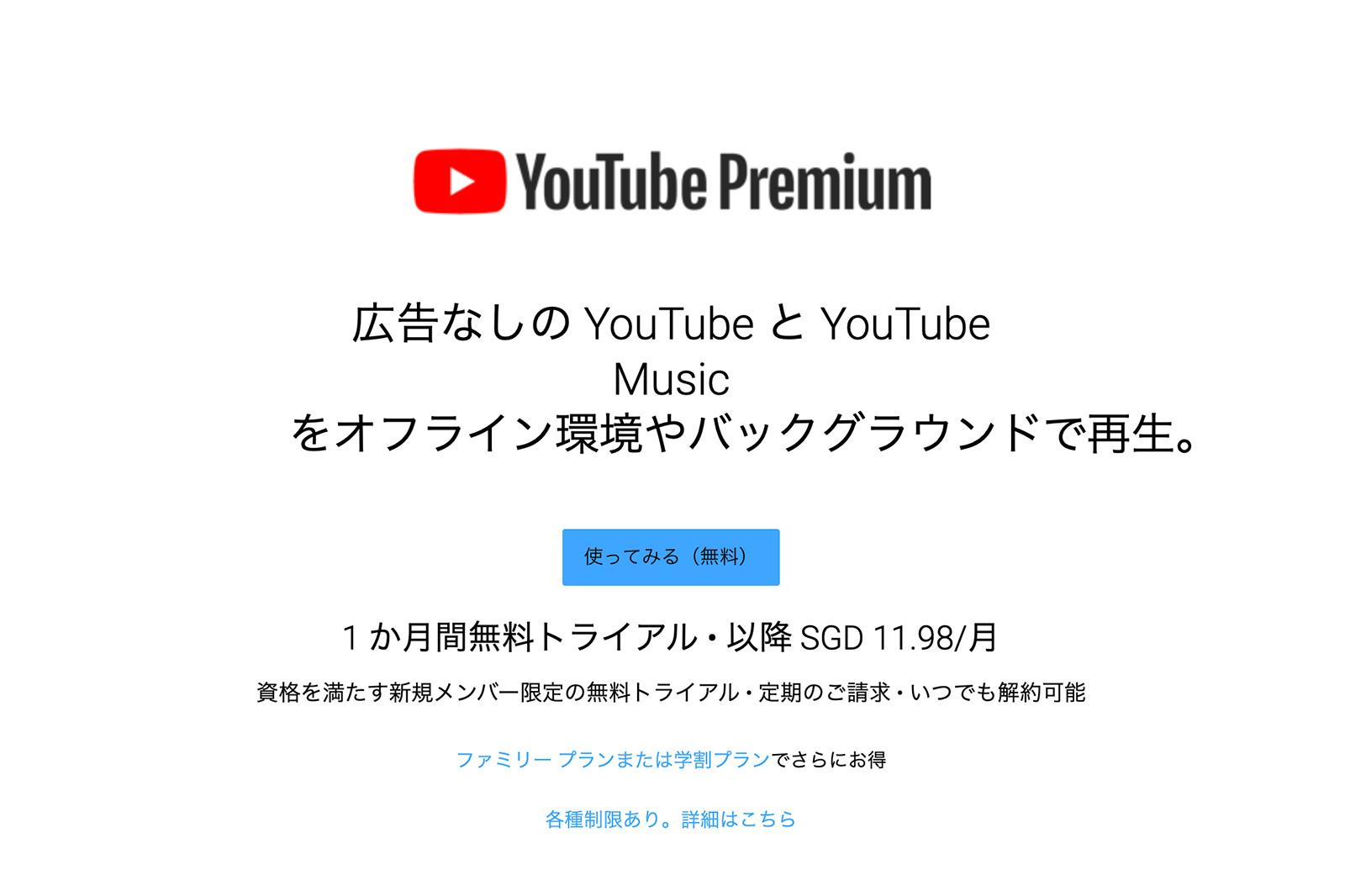 YouTube(ユーチューブ)プレミアムシンガポールの価格