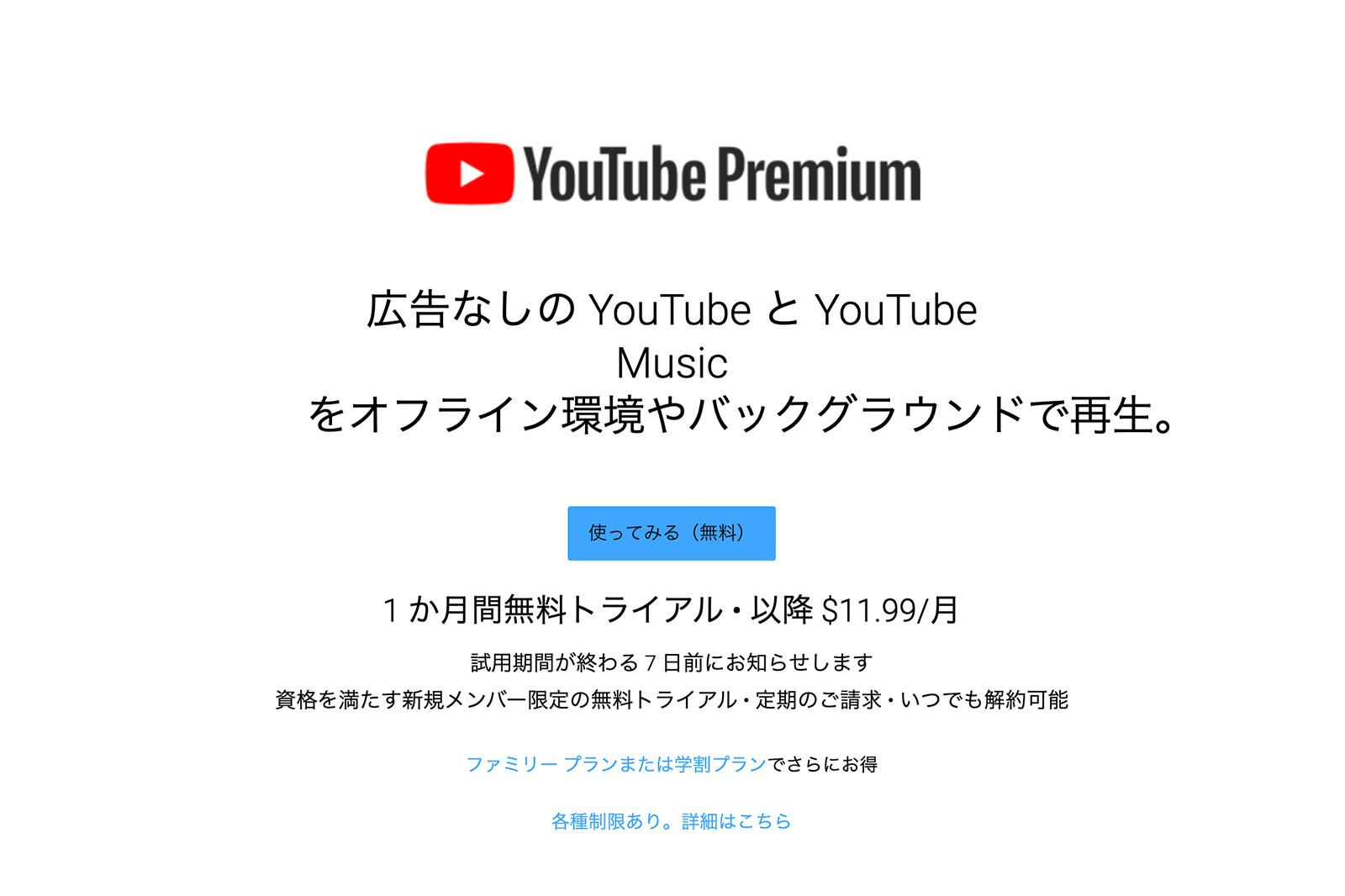 YouTube(ユーチューブ)プレミアムアメリカの価格